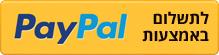 לתשלום באמצעות PayPal